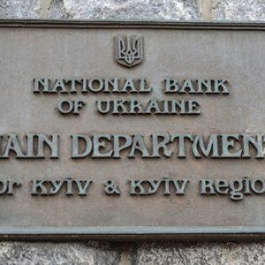 Ukrainische Zentralbank